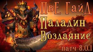 Гайд Паладин Воздаяние Вов Бфа 8.0.1 ПВЕ / World of Warcraft Битва за Азерот Ретрик Гайд