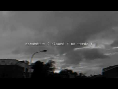 Скриптонит   Положение  Slowed + no words