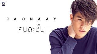 Download Jaonaay - คนละชั้น [Lyrics ] MP3 song and Music Video