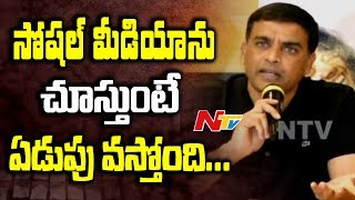 Just Because of Few People Actions Whole Tollywood Suffers : Dil Raju || Drugs Case || NTV