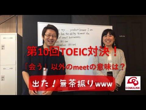 第10回TOEIC対決 「会う」以外のmeetの意味は?