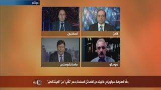 مفاوضات أستانا: المعارضة السورية تؤكد الحضور وغموض يكتنف مشاركة واشنطن