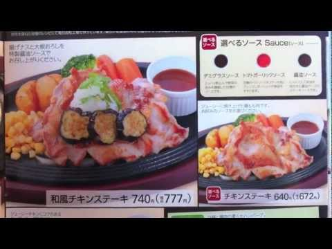 Japanese Restaurant's Beautiful Menu