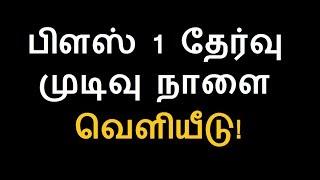 பிளஸ் 1 தேர்வு முடிவு நாளை வெளியீடு! 11th result date 2018 tamilnadu