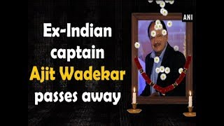 Ex-Indian captain Ajit Wadekar passes away - #Sports News