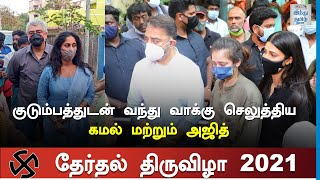 kamal-haasan-ajith-at-polling-booth-to-cast-their-votes-tn-election-2021-hindu-tamil