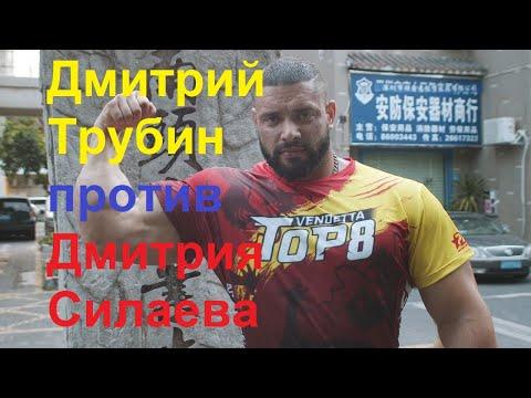 Дмитрий Трубин против Дмитрия Силаева