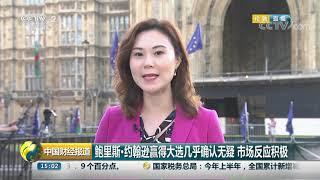 [中国财经报道]鲍里斯·约翰逊赢得大选几乎确认无疑 市场反应积极| CCTV财经