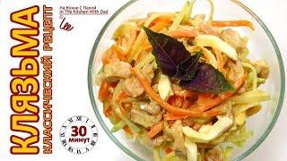 Салат Клязьма. Классический рецепт | Russian Traditional Salad Klyazma