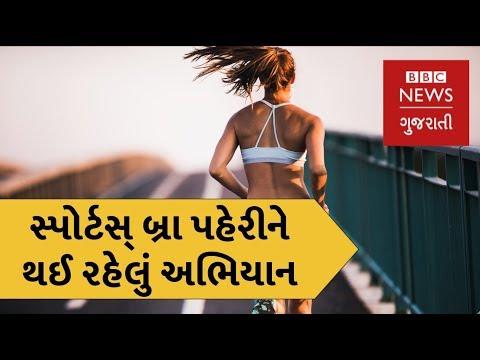 સ્પોર્ટ્સ બ્રાનો ટ્રેન્ડ Why are these Women promoting Sports Bra? BBC News Gujarati