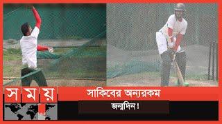 সব সমালোচনাকে বুড়ো আঙ্গুল দেখিয়ে অনুশীলনে সাকিব | Shakib Al Hasan | Sports News | Somoy TV