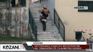 Εντυπωσιακές επιδείξεις από μοτοσυκλετών και ποδηλάτων στην Κοζάνη