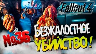 Fallout 4 Поиск МАНЬЯКА и ИНСТИТУТ Прохождение на русском