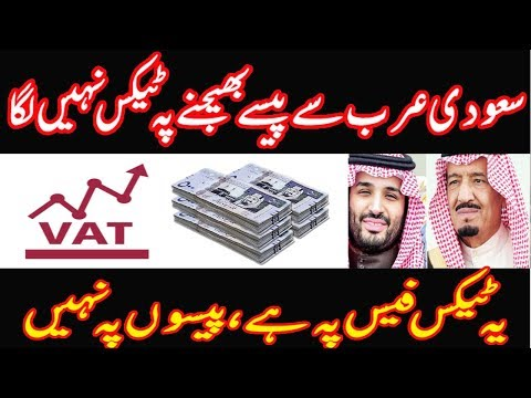 No VAT Tax on Money Transfer Amount | VAT Taxes For Expats in Saudi Arabia | 2018 | Saudi News |