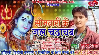 Bolbam Song (2018) - Sombari Ke Jal Chadhayab -  Singer Sudip Sharma