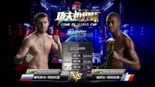 Mohamed DIABY VS Moiseev ANATOLY en CHINE 2017