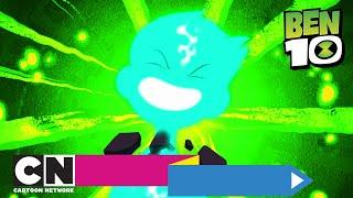Бен 10 | Половинки | Cartoon Network