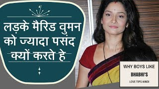 Download Video 5 REASONS WHY BOYS LIKE MARRIED WOMEN'S LOVE TIPS IN HINDI MP3 3GP MP4