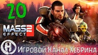 Прохождение Mass Effect 2 - Часть 20 - Мигрирующий флот