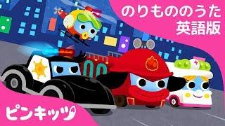 Super Rescue Team | スーパーレスキューのうたの英語版 | のりものの歌 | はたらく車 | ピンキッツ童謡