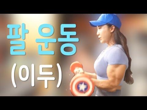 안다정의 다이어트 첫시즌 팔운동 1편