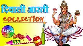 diwali-aarti-collection-jai-laxmi-mata-mahalaxmi-aarti---diwali-special-songs-diwali-aarti