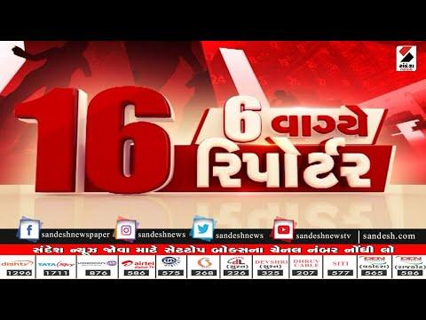 6 વાગ્યે 16 રિપોર્ટર @ 6 PM॥ Sandesh News TV