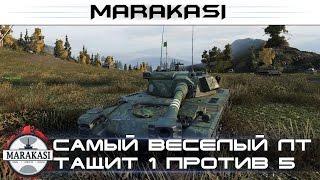 Самый веселый лт тащит 1 против 5 врагов, эпичный нагиб World of Tanks