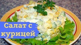 Салат с курицей, кукурузой и огурцом - вкусный салат на Новый год, день рождения