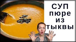 Суп пюре из тыквы. Самый легкий рецепт!