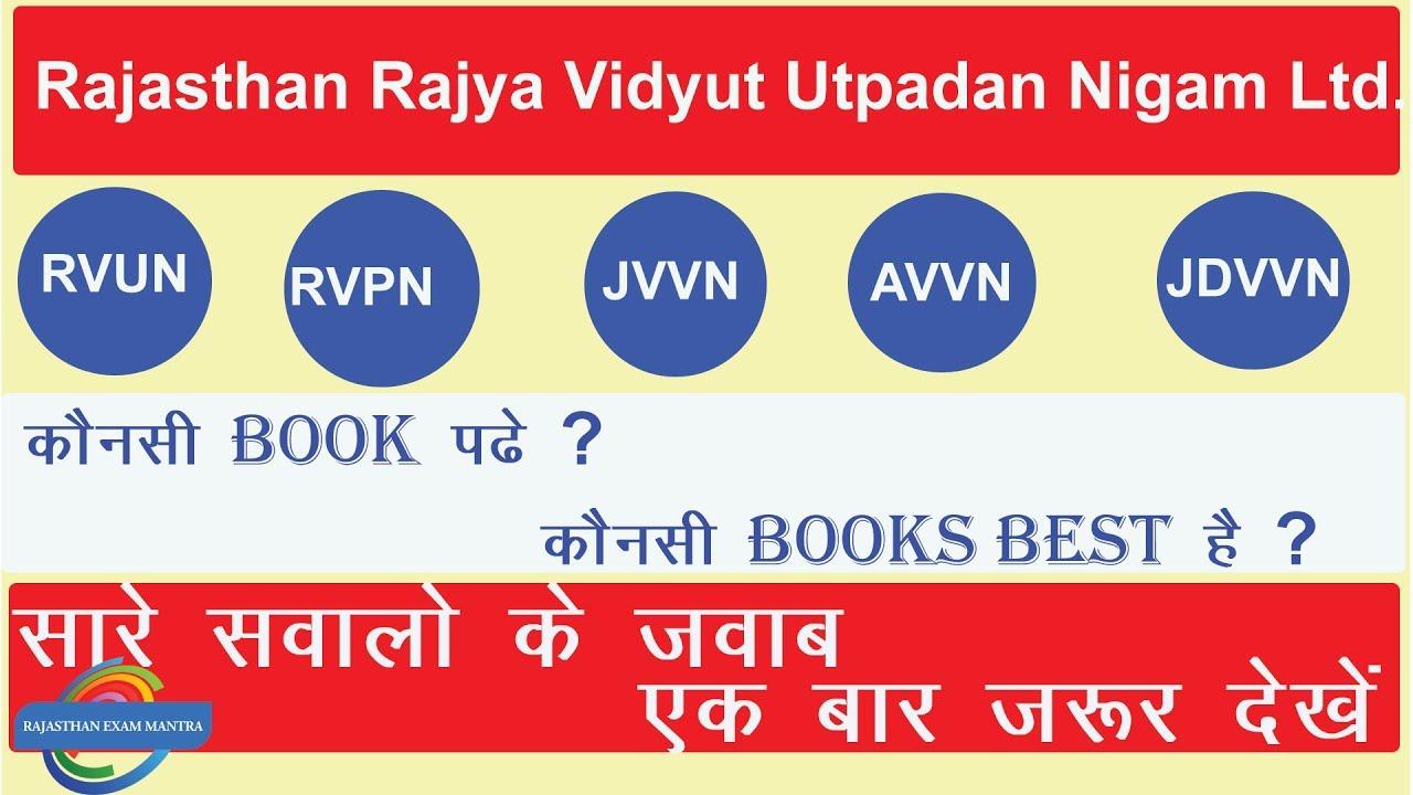 Best Books For RVUNL   RVPNL   JVVNL   AVVNL   JDVVNL
