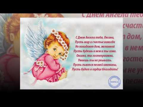 Поздравление с Днем Ангела Оксане