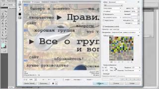 Видеоурок по созданию графического меню ВКонтакте