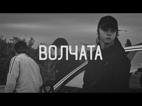 YARMAK - Волчата