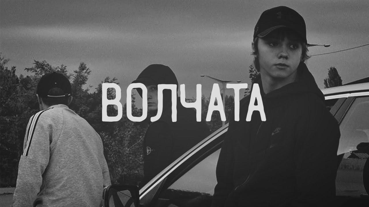 Download YARMAK - Волчата