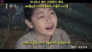 [Full HD] Baekhyun - Is It Me? (Lovers of the Red Sky OST Pt.1) MM Sub Hangul Lyrics Pronunciation