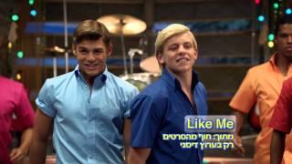 Teen Beach Movie | Like Me | חוף מהסרטים