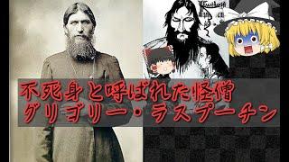 【怪人物】不死身の怪僧 グリゴリー・ラスプーチン【ゆっくり解説】