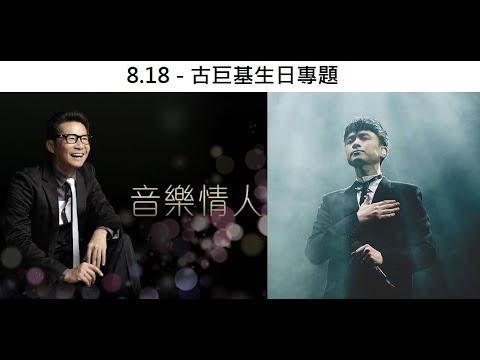 音樂情人 - 古巨基生日主題 18/8/2017