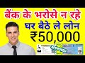 watch he video of Online Personal Loan kaise le | Instant loan From Avail Finance | Personal Loan Apply With Aadhar