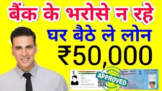 Online Personal Loan kaise le | Instant loan From Avail Finance | Personal Loan Apply With Aadhar
