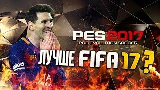 PES17 Лучше FIFA17? (нет)