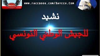نشيد للجيش الوطني التونسي - صامدون - Bayech.com