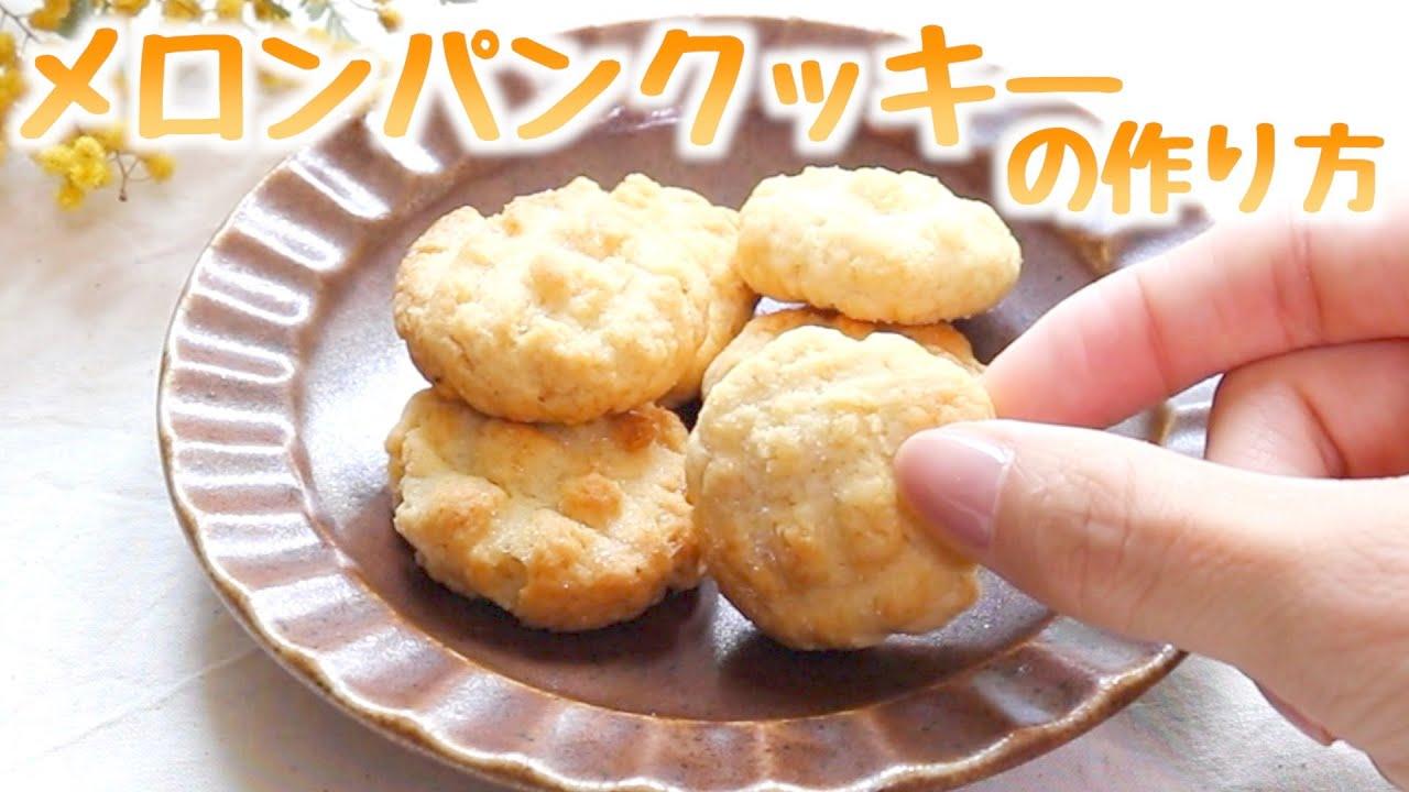 の 作り方 ホット ケーキ ミックス クッキー