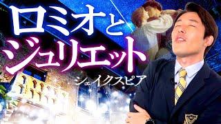 【ロミオとジュリエット①】シェイクスピアの恋愛悲劇(Romeo and Juliet)