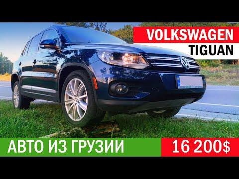 Обзор Volkswagen Tiguan за 16200$ из Грузии
