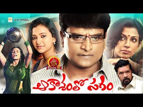 Aakasamlo Sagam Full Movie - 2018 Telugu...