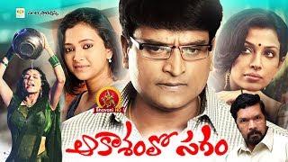 Aakasamlo Sagam Full Movie - 2018 Telugu Full Movies - Asha Saini, Ravi Babu, Swetha Basu