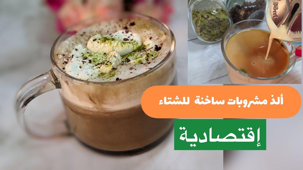 الذ مشروبات ستاربكس بقت كيتو ٥ مشروبات سخن وبارد كيتو The Best 5 Keto Coffee Recipes Youtube