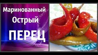 Домашние заготовки! Маринованный острый перец! Простой рецепт! Заготовки на зиму!
